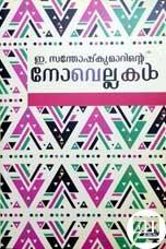 e-santhosh-kumarinte-nove-228x228