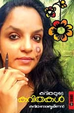 kavithayude-kavithakal-228x228