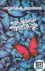 naayayum-nayikayum-228x228-1