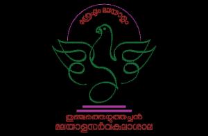 malayalam-university