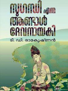 sugandhi-enna-andal-devanayaki