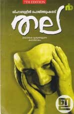 thala-shihabdin-228x228