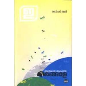aadiyadi-marangale-300x300