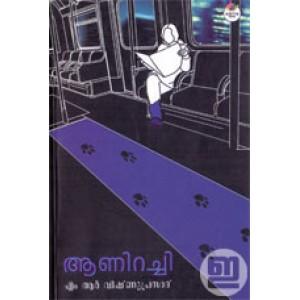 aanirachi-m-r-vishnuprasad-300x300
