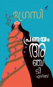 pranayam-anchadi-286x465