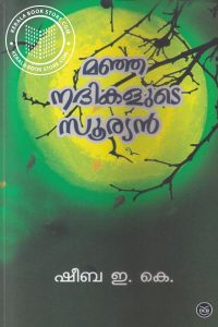 manjanadikalude-sooryan