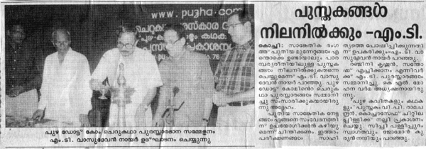 mathrubhumi-award-2002