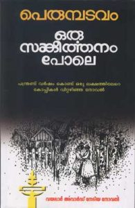 cover_picture_of_the_book_oru_sankeerthanam_pole